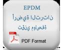 EPDM Шотландка покрытие(ar)