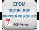 (ru)EPDM ترتان الطابق